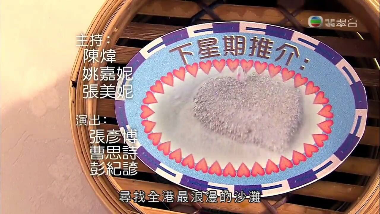 TVB <活得好easy> 航拍心形石
