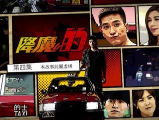 Wild Bear Company負責的TVB台慶劇《降魔的》今晚播出第十集,請繼續支持🚁🎥