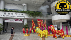 """香港城市大學""""COLLEGE OF BUSINESS"""" 搬遷新大樓慶典"""