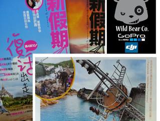 <新假期> 在大嶼山特集裡使用了本公司了較早前航拍的相片