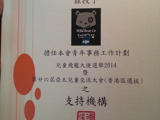 Wild bear 全力支持 《兒童飛龍大使選舉2014》