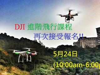 Wild Bear Company 進階DJI飛行進修班,5月份只此一班!!!
