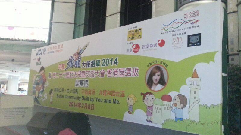 《兒童飛龍大使選舉2014》
