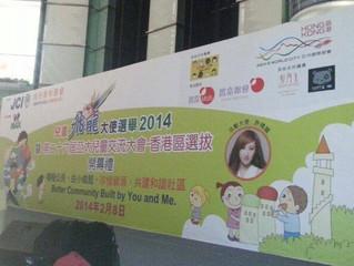 今日下午3:30《兒童飛龍大使選舉2014》置富都會開幕