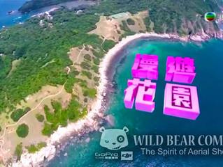 TVB活得好EASY(第十一集)航拍塔門風景