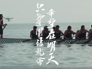 為TVB 航拍的端午節Promo已經在廣播了