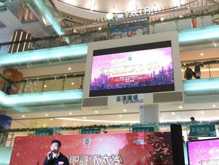 本公司負責巴黎航拍的TVB節目《這個聖誕不太冷》 ﹐在荃灣廣場的發報會!