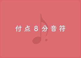 11.付点8分音符(ホバー).png
