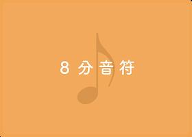 7.8分音符(ホバー).png