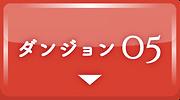 ダンジョン5のボタン(オンラインピアノ教材).png