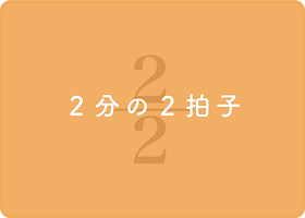 27.2分の2拍子P2(ホバー).png
