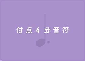 10.付点4分音符(ホバー).png