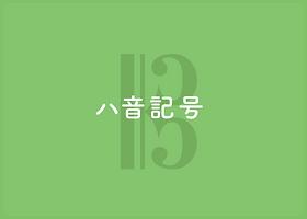 3.ハ音記号(ホバー).png