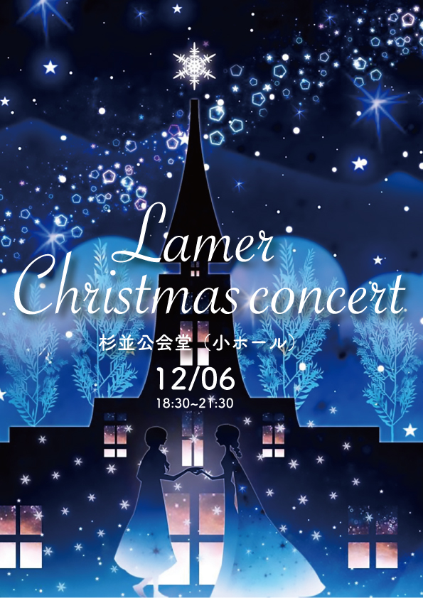 2020年12月クリスマスコンサート