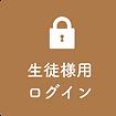 生徒専用ページバナー.png