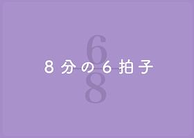 30.8分の6拍子(ホバー).png
