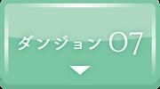 ダンジョン7のボタン(オンラインピアノ教室).png