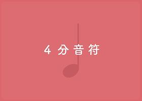 6.4分音符(ホバー).png