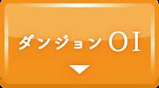 ダンジョン1のボタン(オンラインピアノ教材).png