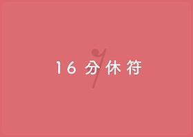 16.16分休符(ホバー).png
