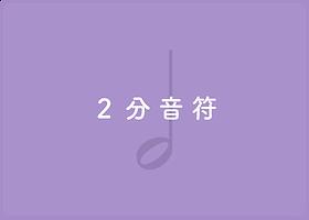 5.2分音符(ホバー).png