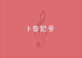 1.ト音記号(ホバー).png