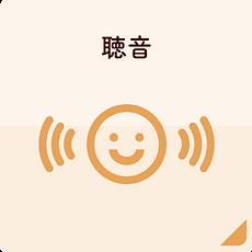 聴音(ピアノオンラインレッスン用教材).png