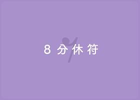 15.8分休符(ホバー).png