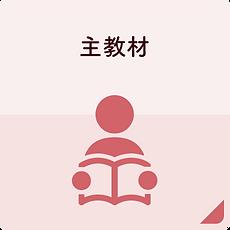 主教材(ピアノオンラインレッスン用教材).png