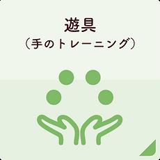 手のトレーニング(ピアノオンラインレッスン用教材).png