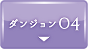 ダンジョン4のボタン(オンラインピアノ教材).png