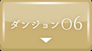 ダンジョン6のボタン(オンラインピアノ教室).png