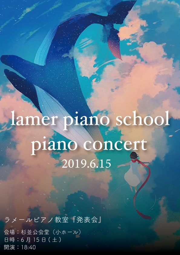 2019年ラメールピアノ発表会