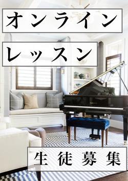 ピアノオンラインレッスン