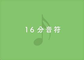 8.16分音符(ホバー).png