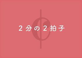 26.2分の2拍子(ホバー).png