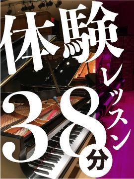 杉並区ラメールピアノ教室-体験レッスン