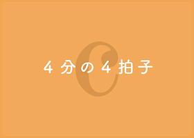 22.4分の4拍子(ホバー).png