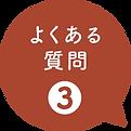 オンラインピアノレッスン(よくある質問3).png