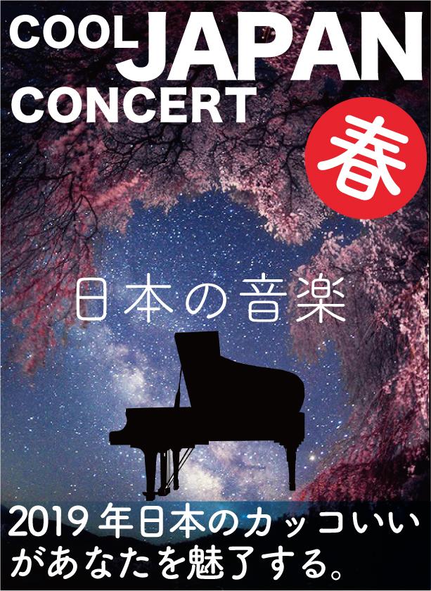 4月5日クールジャパンコンサート