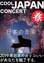4-5クールジャパンコンサート.jpg