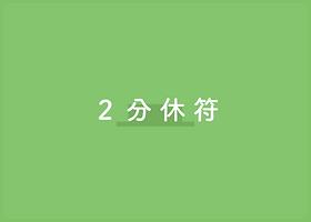 13.2分休符(ホバー).png