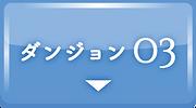 ダンジョン3のボタン(オンラインピアノ教材).png
