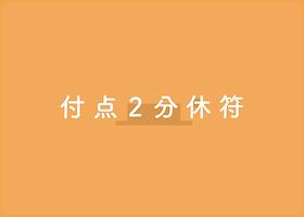 17.付点2分休符(ホバー).png
