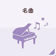 名曲(ピアノオンラインレッスン用教材).png