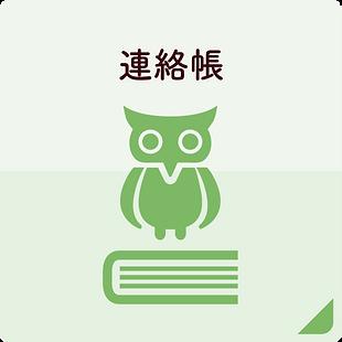 ピアノの宿題の連絡帳(生徒のページ).png