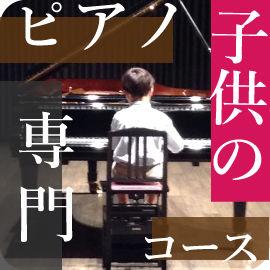 子供の専門ピアノコース