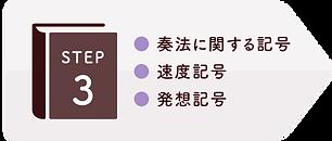 音楽用語辞典(ボタン3).png