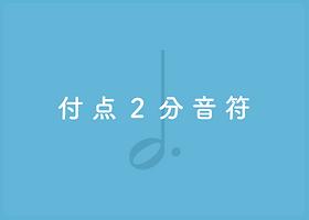 9.付点2分音符(ホバー).png