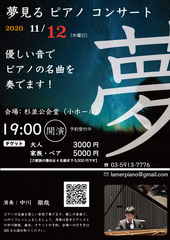 ピアノ名曲コンサート.png